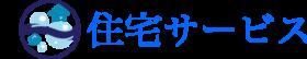 水まわりのトラブルは千葉県市原市の【住宅サービス】におまかせください